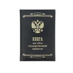 """Ежедневник """"Книга для дел государственной важности"""" 96 листов"""