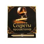 """Бумага для заметок """"Секреты процветания"""" 150 листов"""